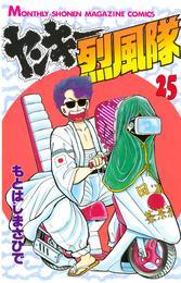 ヤンキー烈風隊(25) 漫画