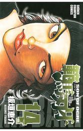 範馬刃牙(14) 漫画