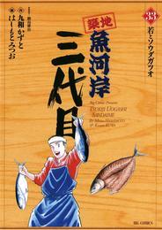 築地魚河岸三代目(33) 漫画