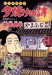 三丁目の夕日 夕焼けの詩(45) 漫画