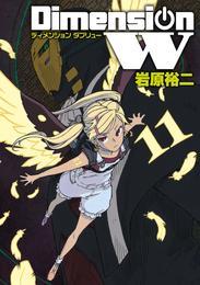 ディメンション W 11巻 漫画