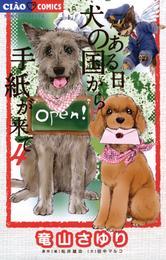 ある日 犬の国から手紙が来て(4) 漫画