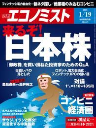 週刊エコノミスト (シュウカンエコノミスト) 2016年01月19日号 漫画