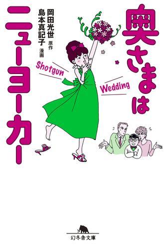 奥さまはニューヨーカー Shotgun Wedding 漫画