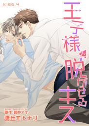 王子様を脱がせるキス KISS.4 漫画