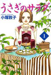 うさぎのサラダ(1) 漫画