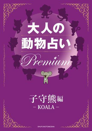 大人の動物占い(R) Premium【分冊版 子守熊編】 漫画