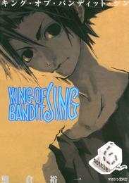 KING OF BANDIT JING(6) 漫画