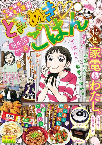 ときめきごはん 新生活2017春 漫画