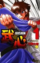 武心 BUSHIN (1-5巻 全巻) 漫画