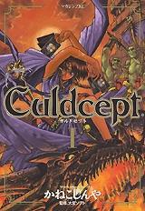 カルドセプト Culdcept (1-6巻 全巻) 漫画