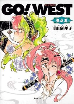 Go!west(1-3巻 全巻) 漫画