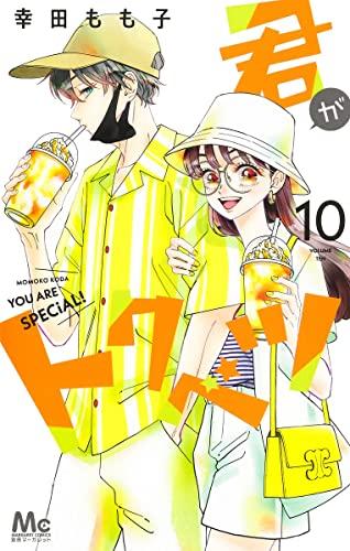 君がトクベツ (1-7巻 最新刊) 漫画