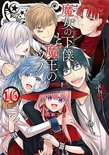 魔女の下僕と魔王のツノ (1-9巻 最新刊) 漫画