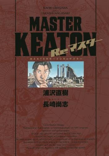 MASTERキートン Reマスター 豪華版 (1巻 全巻) 漫画