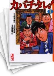 【中古】カバチタレ! [文庫版] (1-10巻) 漫画