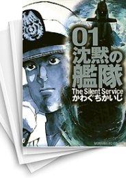 【中古】沈黙の艦隊 [デラックス版] (1-11巻 全巻)