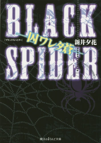 【ライトノベル】BLACK SPIDER ―囚ワレタ蒼―(全 漫画