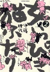 女いっぴき猫ふたり(1-2巻 全巻) 漫画