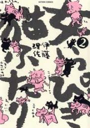 女いっぴき猫ふたり(1-2巻 全巻)
