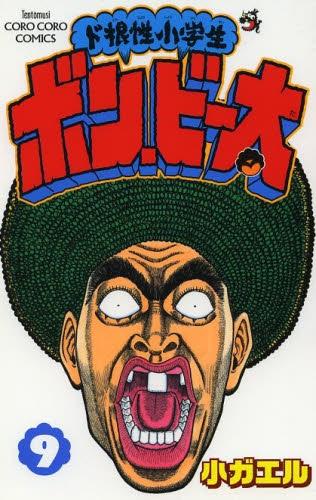 ド根性小学生ボン・ビー太 (1-9巻 全巻) 漫画
