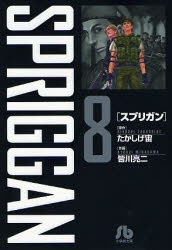 SPRIGGAN スプリガン [文庫版] (1-8巻 全巻)