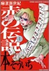 麻雀新世紀 赤の伝説 漫画
