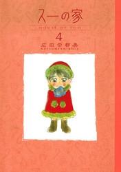 スーの家 4 冊セット最新刊まで 漫画