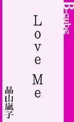 Love Me 漫画