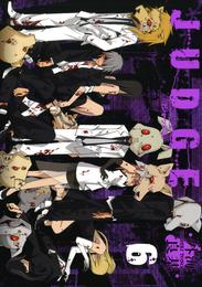 JUDGE6巻 漫画