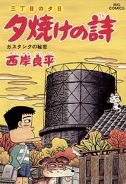 三丁目の夕日 夕焼けの詩(46) 漫画
