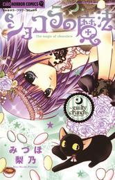 ショコラの魔法(7)~guilty crunch~ 漫画