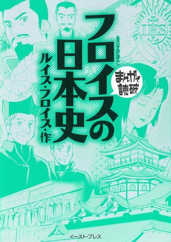 フロイスの日本史 ─まんがで読破─ 漫画