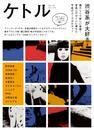 ケトル Vol.48  2019年4月発売号 漫画