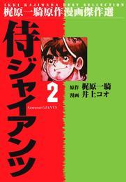 侍ジャイアンツ(2) 漫画