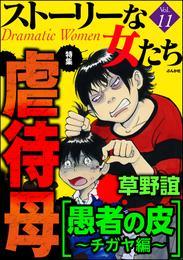 ストーリーな女たち虐待母 Vol.11 漫画