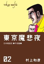 東京魔悲夜 2 漫画