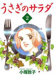 うさぎのサラダ(2) 漫画