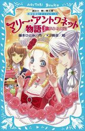 マリー・アントワネット物語(上) -夢みる姫君- 歴史発見! ドラマシリーズ 漫画