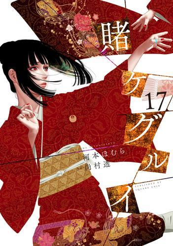 【入荷予約】賭ケグルイ(1-12巻 最新刊)【6月下旬より発送予定】 漫画