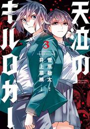 天泣のキルロガー(1-3巻 最新刊)