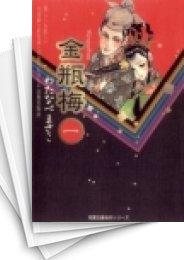 【中古】金瓶梅 [文庫版] (1-11巻) 漫画