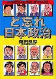 ど忘れ日本政治 (1巻 全巻)