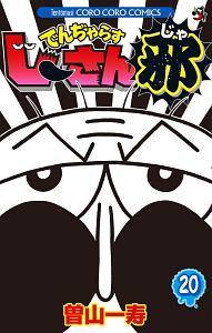 でんぢゃらすじーさん邪 (1-20巻 全巻) 漫画