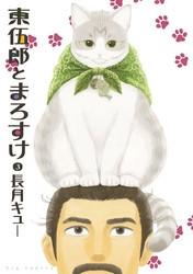 東伍郎とまろすけ 3 冊セット最新刊まで 漫画