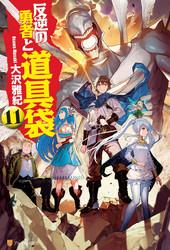 反逆の勇者と道具袋 11 冊セット最新刊まで 漫画