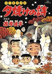 三丁目の夕日 夕焼けの詩(47) 漫画