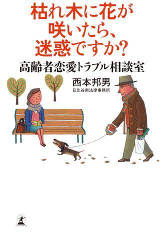 枯れ木に花が咲いたら、迷惑ですか? 高齢者恋愛トラブル相談室 漫画