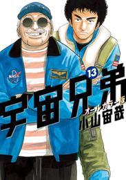 宇宙兄弟 オールカラー版(13)
