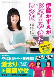 伊藤かずえが12キロやせたレシピ~「やせるおかず 作りおき」続ける秘密はアレンジ!~ 漫画